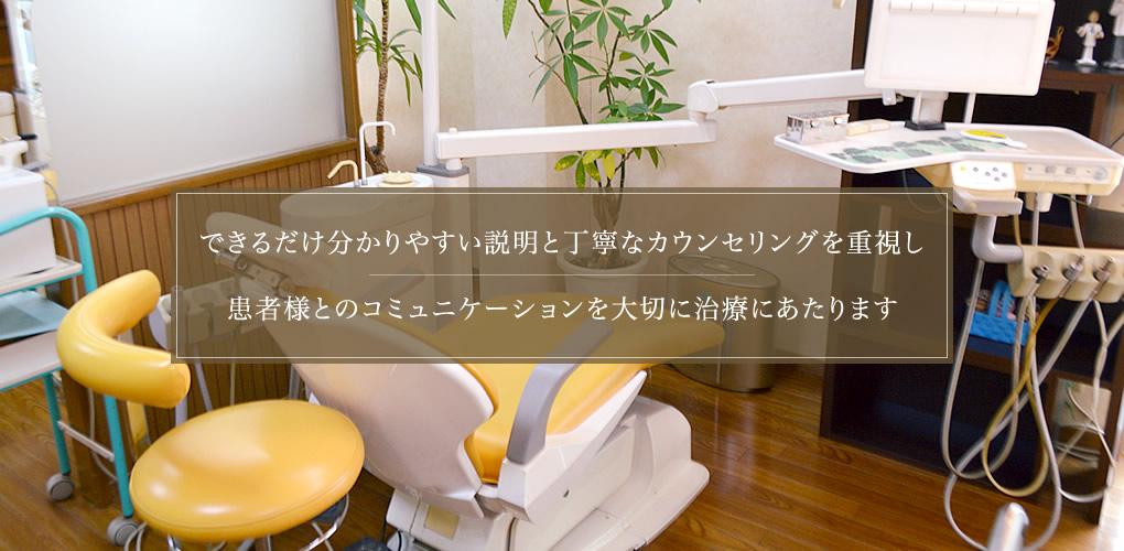 桂歯科クリニック